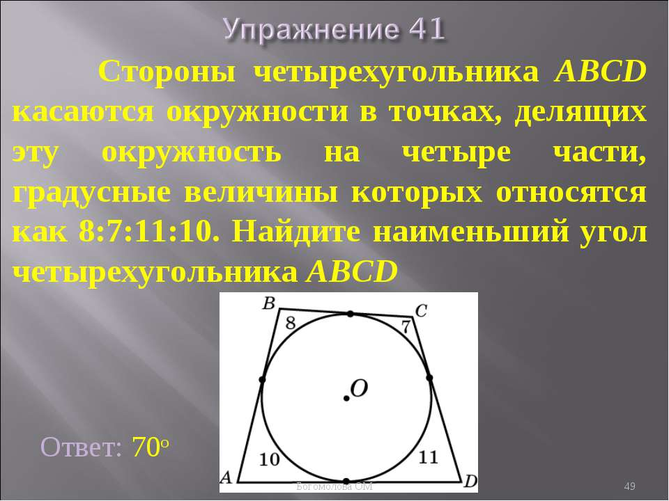Стороны четырехугольника ABCD касаются окружности в точках, делящих эту окруж...