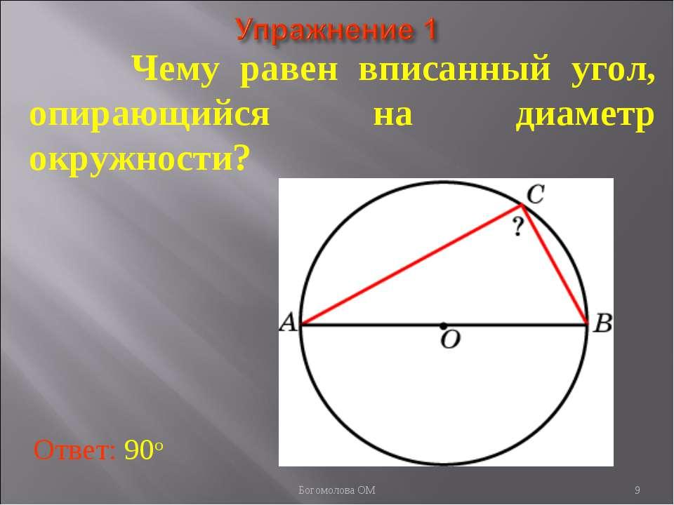 Чему равен вписанный угол, опирающийся на диаметр окружности? Ответ: 90о * Бо...