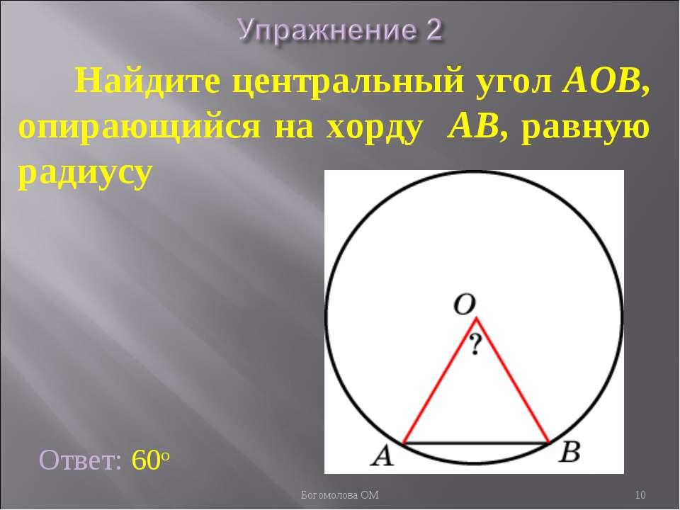 Найдите центральный угол AOB, опирающийся на хорду AB, равную радиусу Ответ: ...