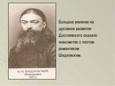 Большое влияние на духовное развитие Достоевского оказало знакомство с поэтом...