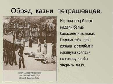 Обряд казни петрашевцев. На приговорённых надели белые балахоны и колпаки. Пе...
