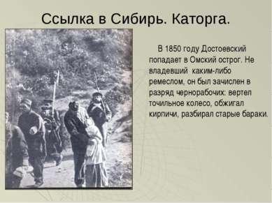 Ссылка в Сибирь. Каторга. В 1850 году Достоевский попадает в Омский острог. Н...