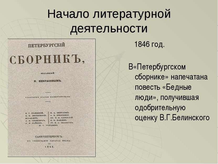 Начало литературной деятельности 1846 год. В«Петербургском сборнике» напечата...
