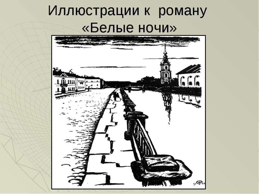 Иллюстрации к роману «Белые ночи»