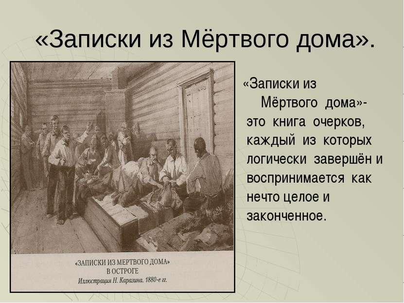 «Записки из Мёртвого дома». «Записки из Мёртвого дома»- это книга очерков, ка...