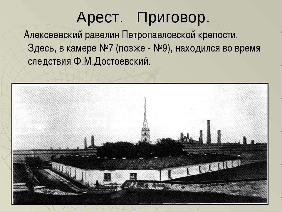 Арест. Приговор. Алексеевский равелин Петропавловской крепости. Здесь, в каме...