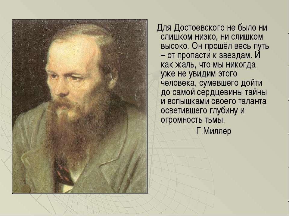Для Достоевского не было ни слишком низко, ни слишком высоко. Он прошёл весь ...