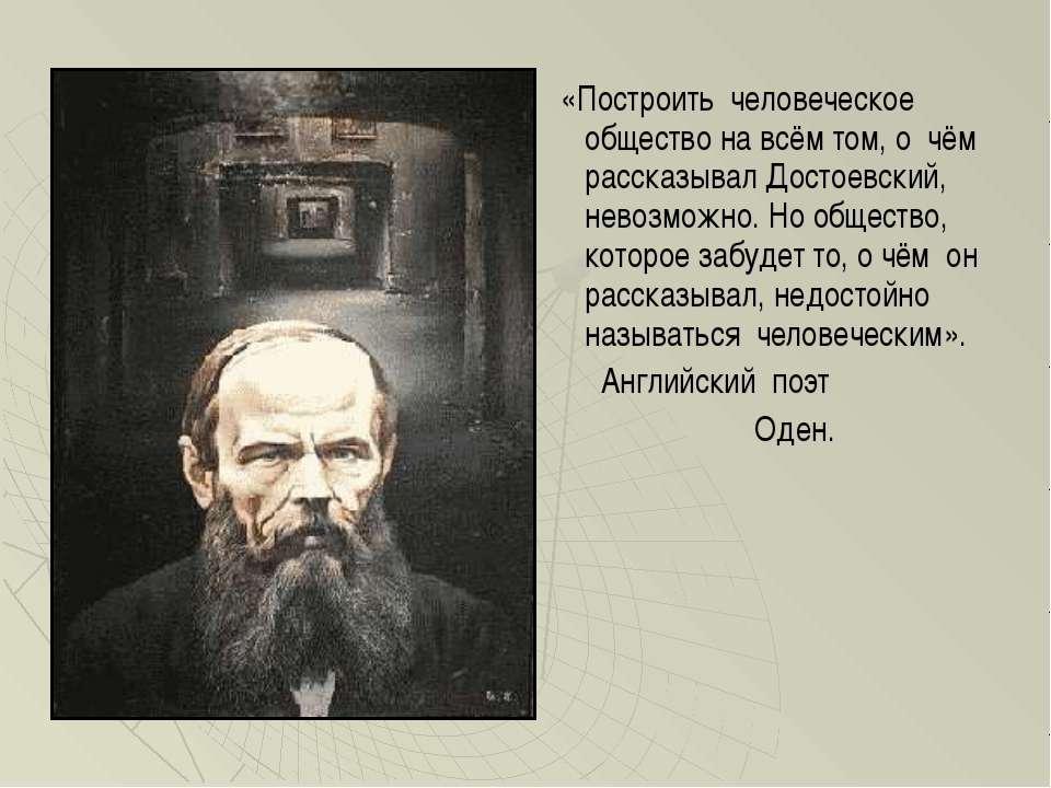 «Построить человеческое общество на всём том, о чём рассказывал Достоевский, ...