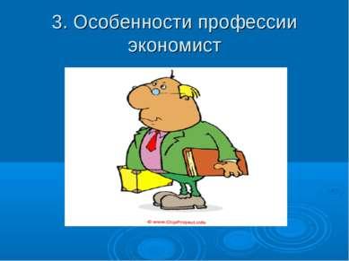 3. Особенности профессии экономист