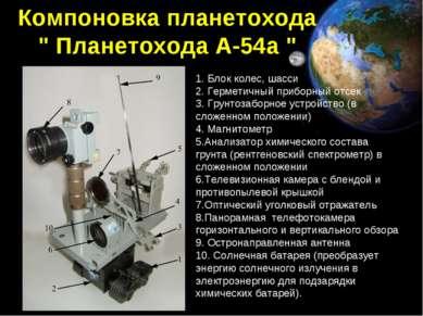 "Компоновка планетохода "" Планетохода А-54а "" 1. Блок колес, шасси 2. Герметич..."