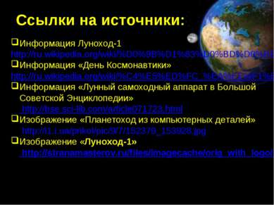 Ссылки на источники: Информация Луноход-1 http://ru.wikipedia.org/wiki/%D0%9B...