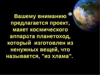 Вашему вниманию предлагается проект, макет космического аппарата планетоход, ...