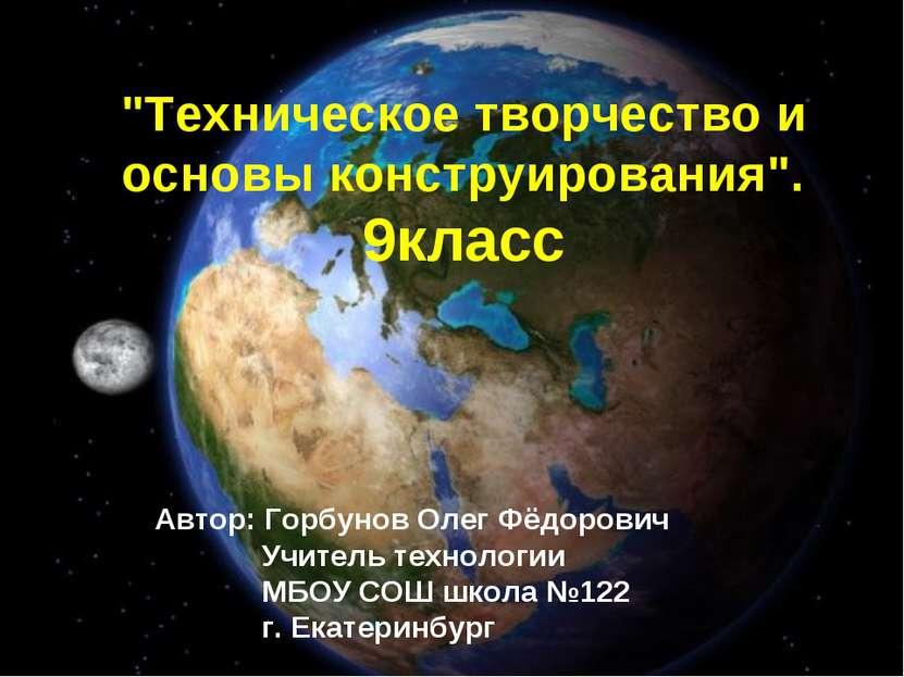 """""""Техническое творчество и основы конструирования"""". 9класс Автор: Горбунов Оле..."""
