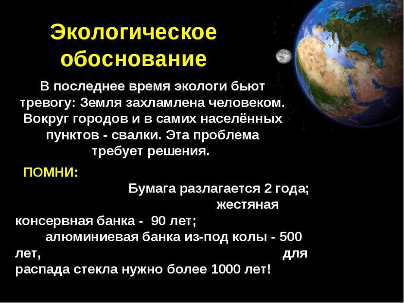 Экологическое обоснование В последнее время экологи бьют тревогу: Земля захла...
