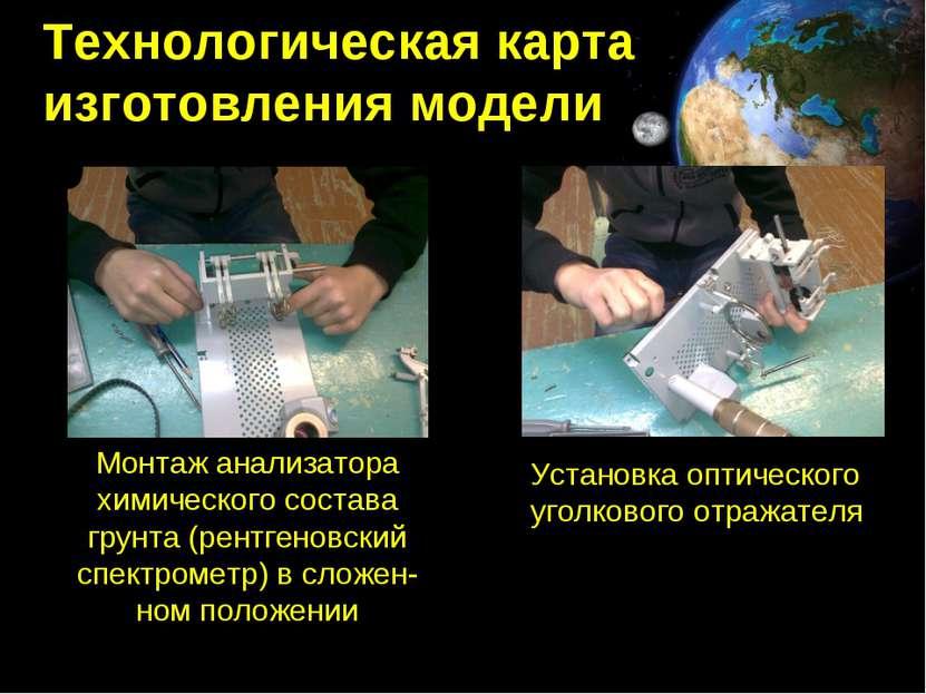 Технологическая карта изготовления модели Мотор-колесо. Монтаж анализатора хи...