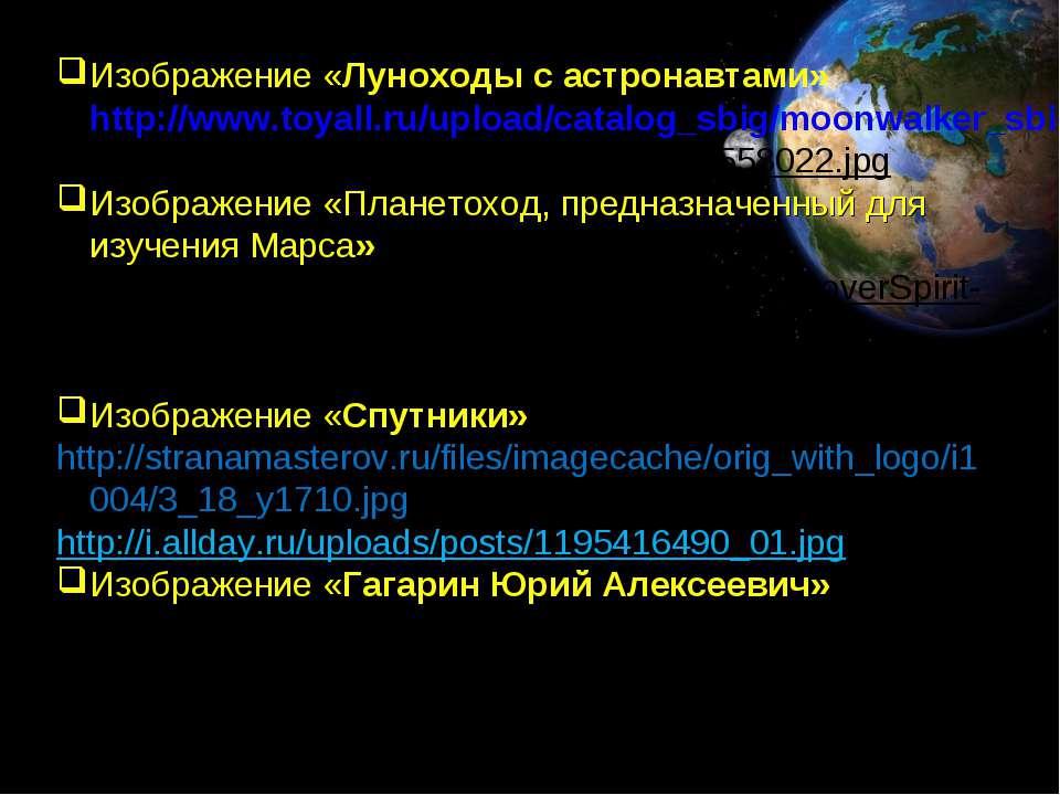 Изображение «Луноходы с астронавтами» http://www.toyall.ru/upload/catalog_sbi...