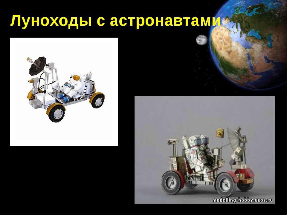 Луноходы с астронавтами