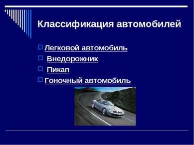 Классификация автомобилей Легковой автомобиль Внедорожник Пикап Гоночный авт...