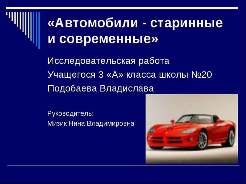 «Автомобили - старинные и современные» Исследовательская работа Учащегося 3 «...