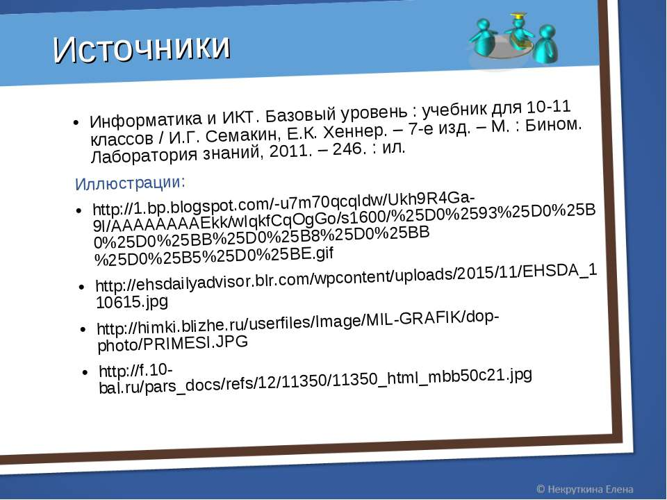 Информатика и ИКТ. Базовый уровень : учебник для 10-11 классов / И.Г. Семакин...