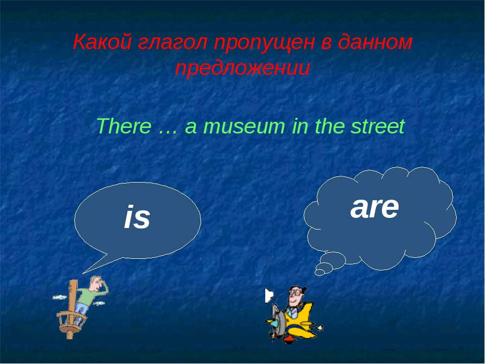 Какой глагол пропущен в данном предложении is are There … a museum in the street