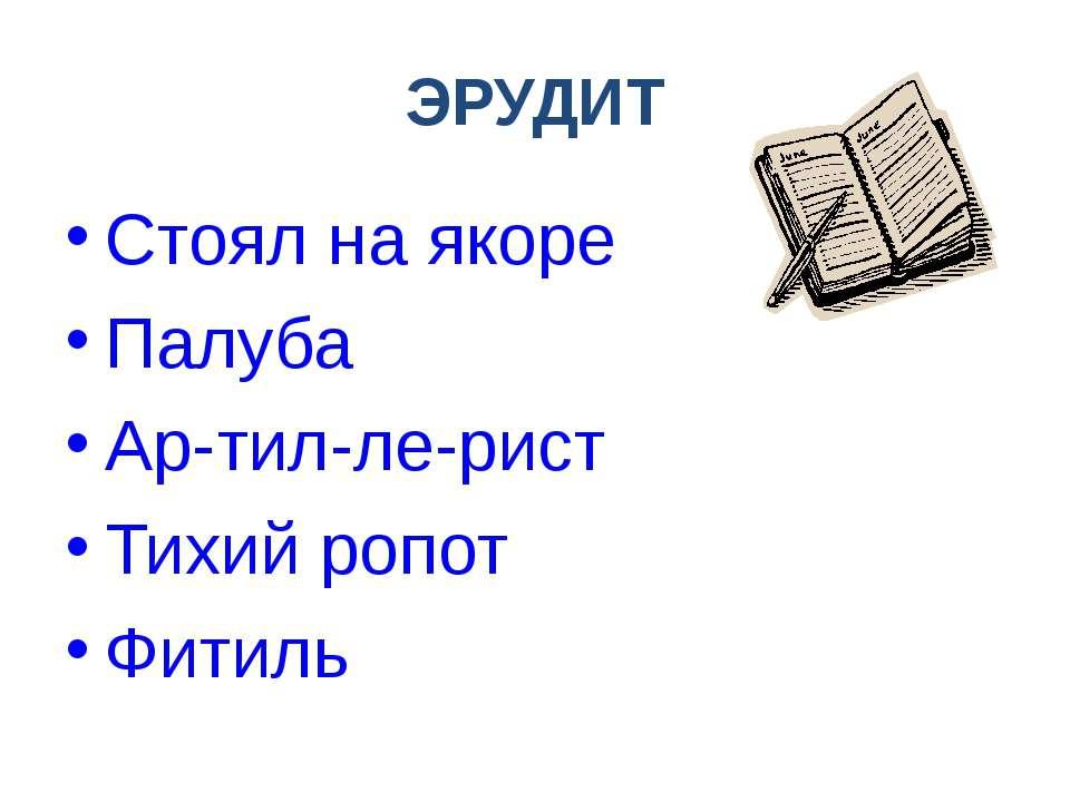 ЭРУДИТ Стоял на якоре Палуба Ар-тил-ле-рист Тихий ропот Фитиль