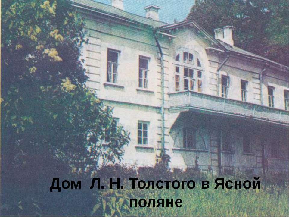 Дом Л. Н. Толстого в Ясной поляне