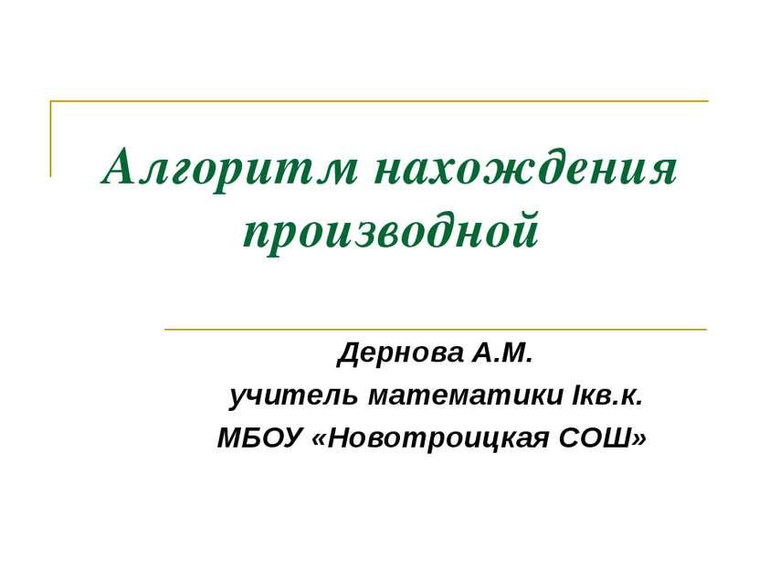 Алгоритм нахождения производной Дернова А.М. учитель математики Iкв.к. МБОУ «...