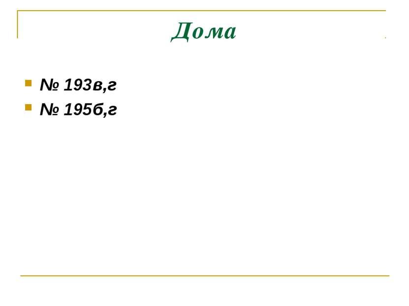 Дома № 193в,г № 195б,г