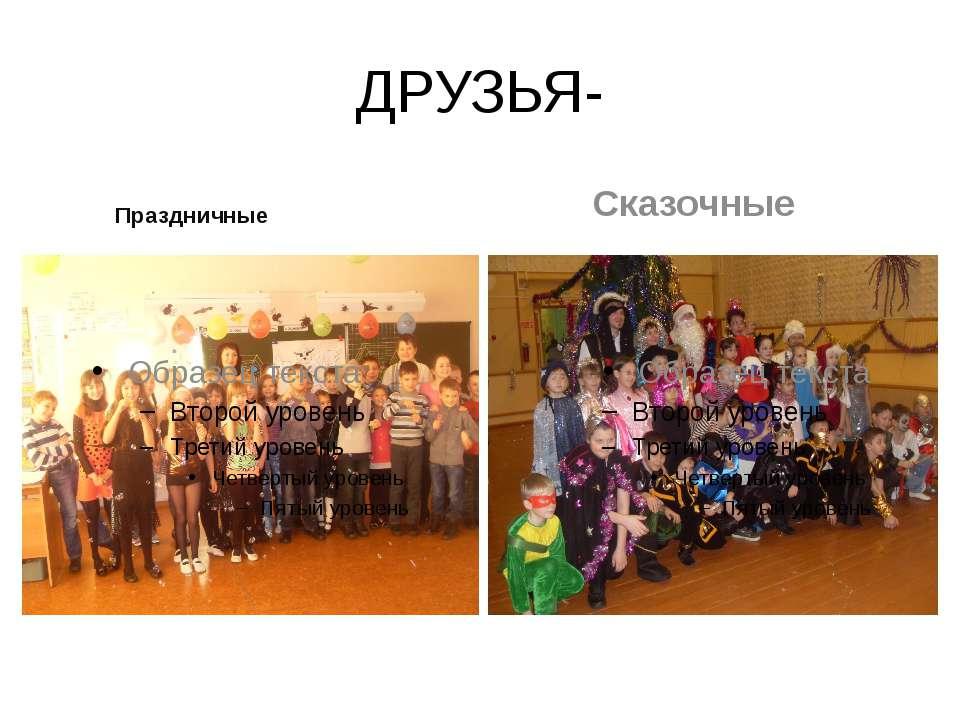 ДРУЗЬЯ- Праздничные Сказочные