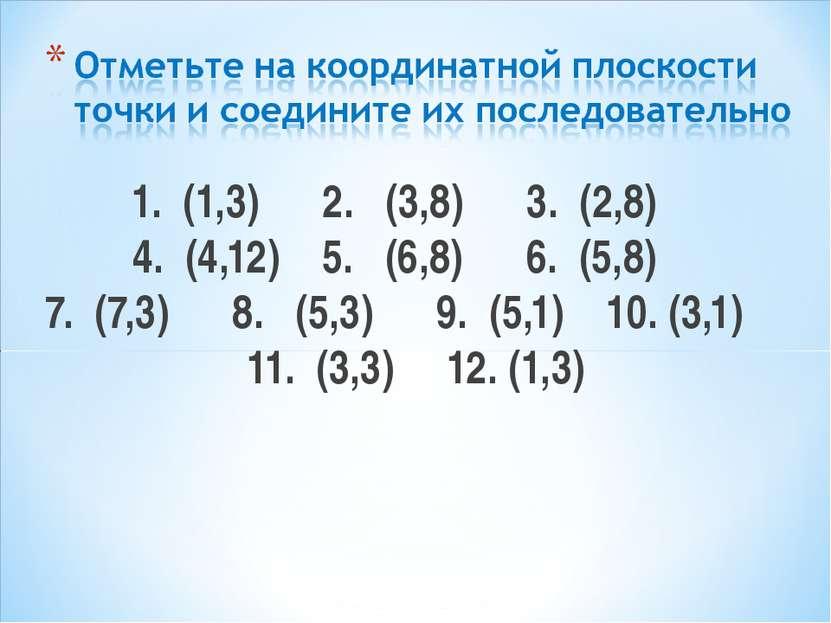 1. (1,3) 2. (3,8) 3. (2,8) 4. (4,12) 5. (6,8) 6. (5,8) 7. (7,3) 8. (5,3) 9. (...