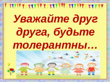 http://aida.ucoz.ru Уважайте друг друга, будьте толерантны…