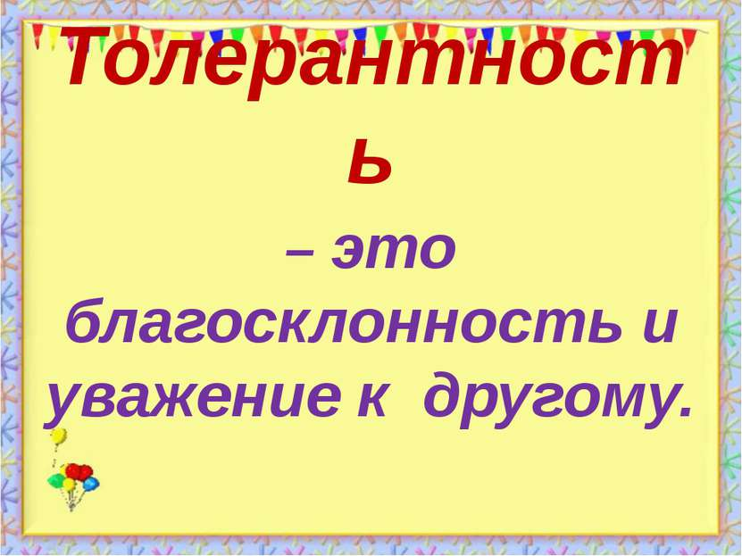 Толерантность – это благосклонность и уважение к другому. http://aida.ucoz.ru