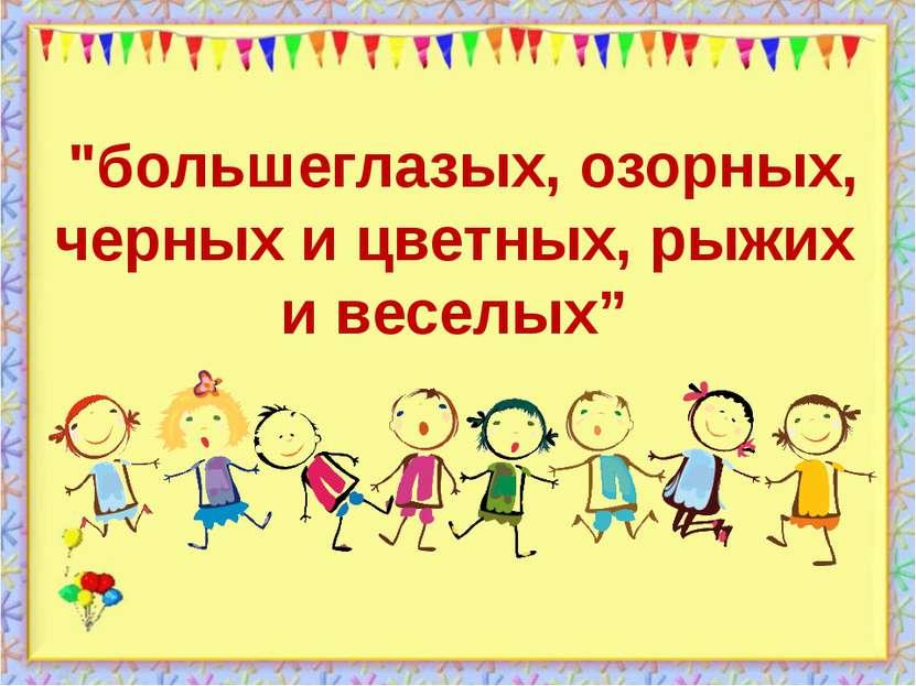 """http://aida.ucoz.ru """"большеглазых, озорных, черных и цветных, рыжих и веселых"""""""