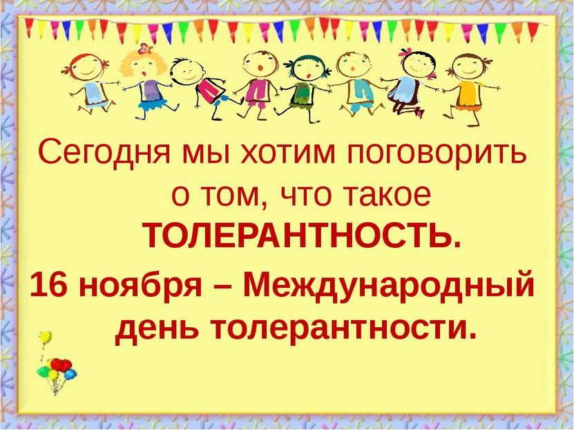 http://aida.ucoz.ru Сегодня мы хотим поговорить о том, что такое ТОЛЕРАНТНОСТ...