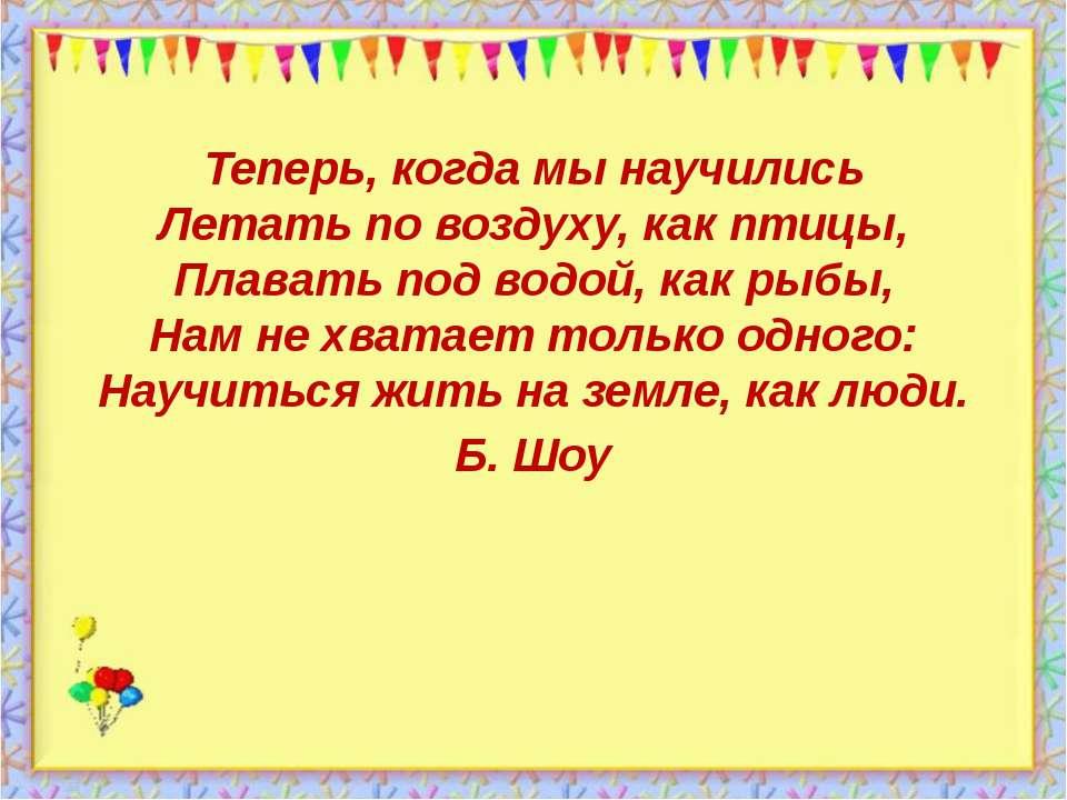 http://aida.ucoz.ru Теперь, когда мы научились Летать по воздуху, как птицы, ...