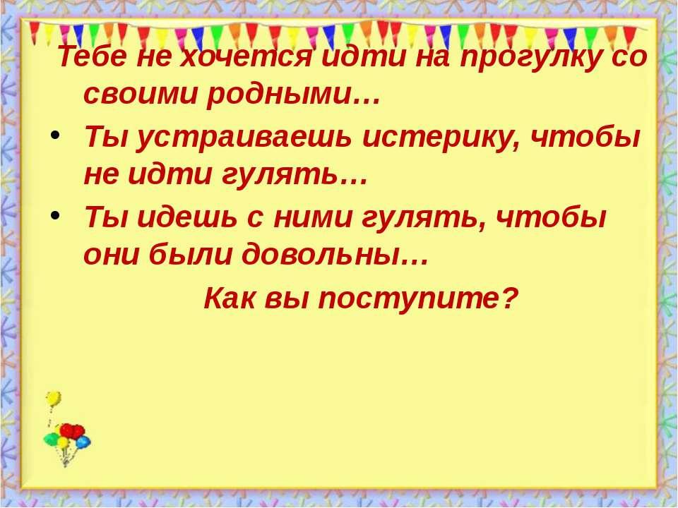 http://aida.ucoz.ru Тебе не хочется идти на прогулку со своими родными… Ты ус...