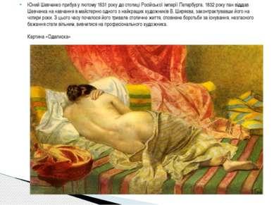 Юний Шевченко прибув у лютому 1831 року до столиці Російської імперії Петербу...