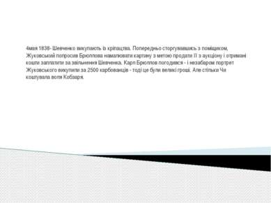 4мая 1838- Шевченко викупають із кріпацтва. Попередньо сторгувавшись з поміщи...