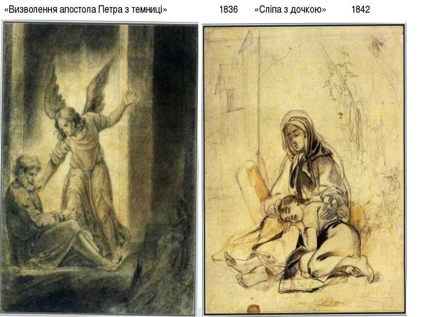 «Визволення апостола Петра з темниці» 1836 «Сліпа з дочкою»  1842