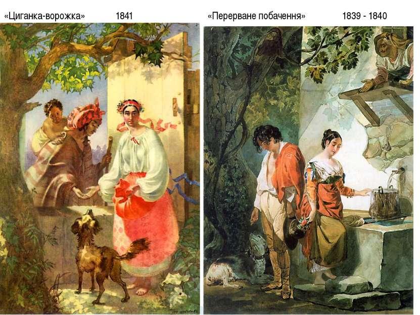 «Циганка-ворожка» «Перерване побачення» 1841 1839 - 1840