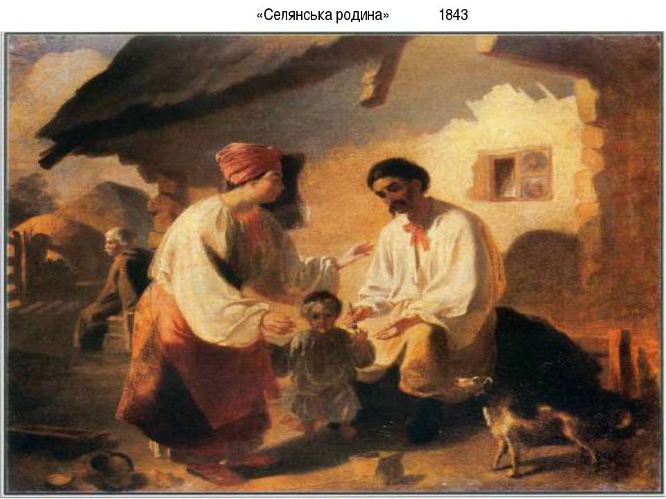 «Селянська родина» 1843