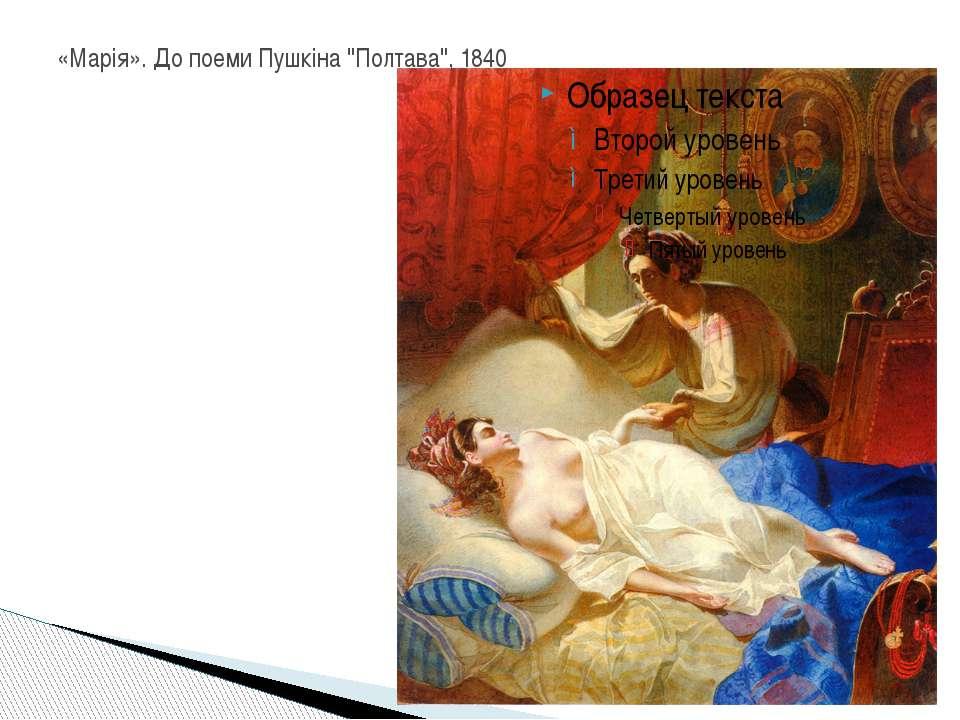 """«Марія». До поеми Пушкіна """"Полтава"""", 1840"""
