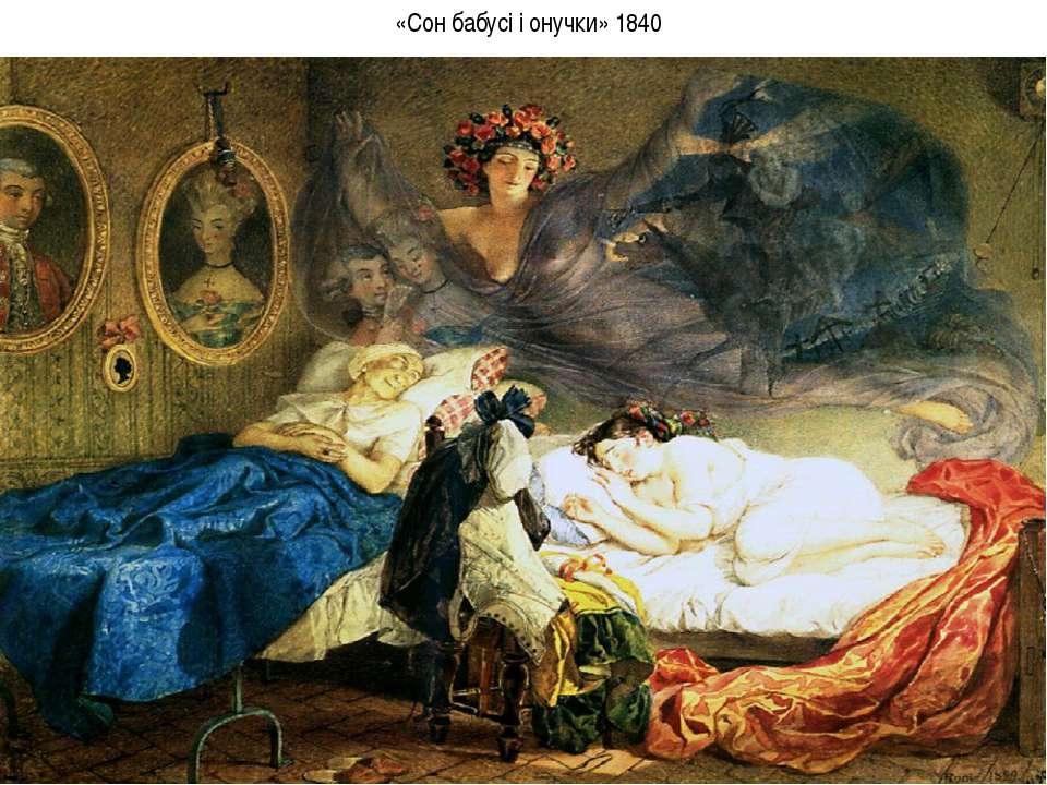 «Сон бабусі і онучки» 1840