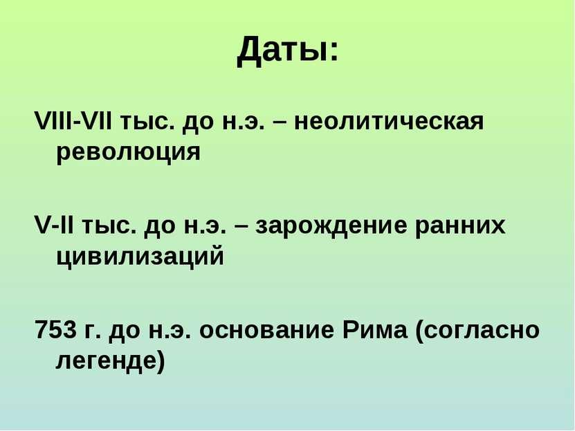 Даты: VIII-VII тыс. до н.э. – неолитическая революция V-II тыс. до н.э. – зар...