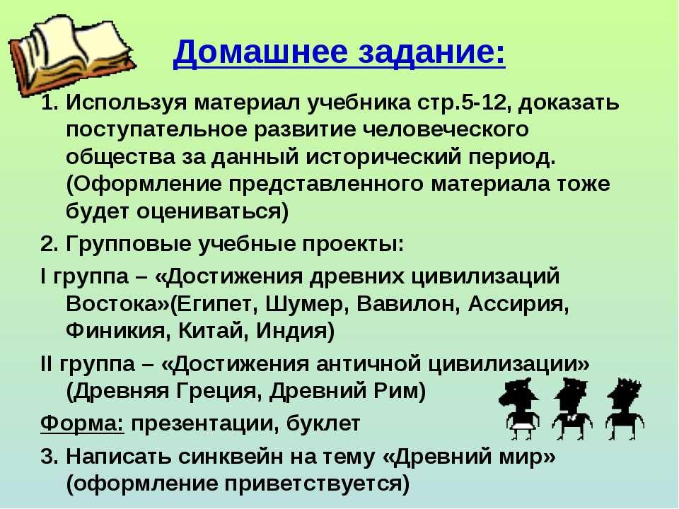 Домашнее задание: 1. Используя материал учебника стр.5-12, доказать поступате...