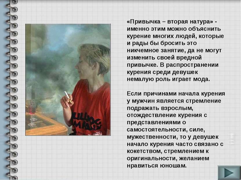 «Привычка – вторая натура» - именно этим можно объяснить курение многих людей...