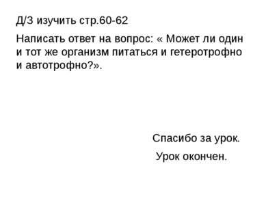 Д/З изучить стр.60-62 Написать ответ на вопрос: « Может ли один и тот же орга...