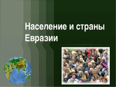 Население и страны Евразии