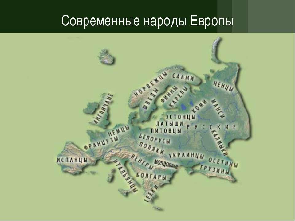 Современные народы Европы